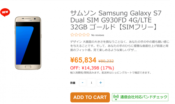 Galaxy S7 Etoren.com