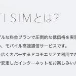 DTI SIMから驚きのデータ使い放題プラン&でんわかけ放題オプションが登場