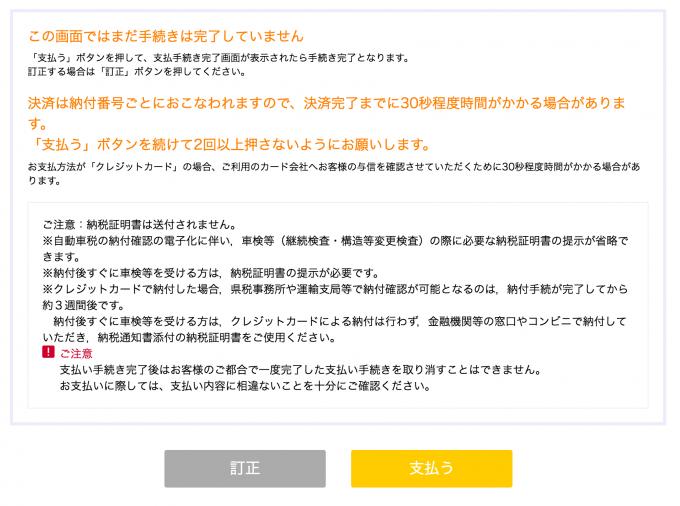 Yahoo!公金支払い 最終確認