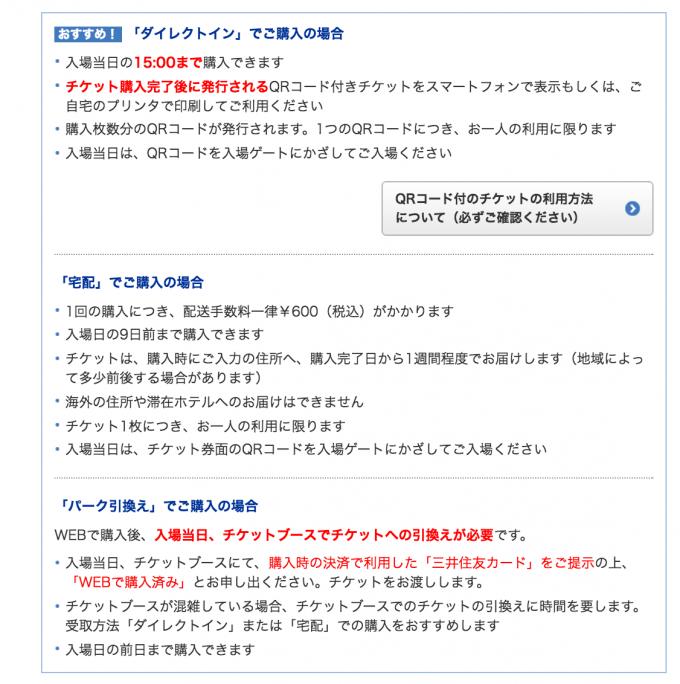 USJ チケット 割引 三井住友