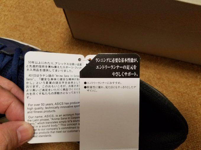 アシックス JOG 100 説明書