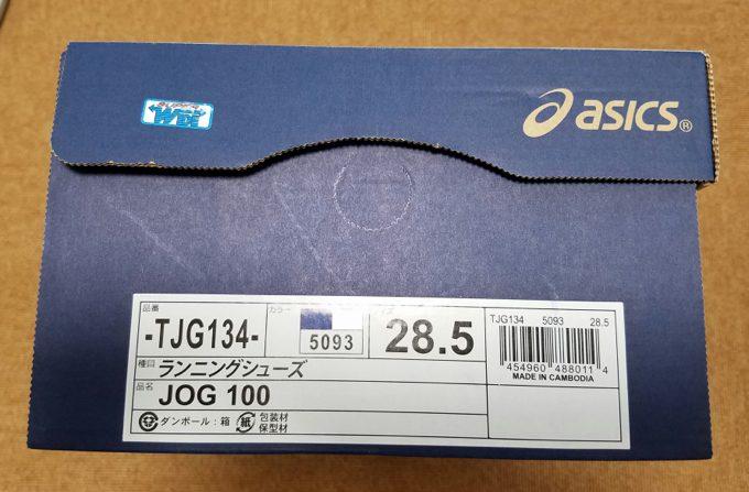 アシックス JOG 100 箱