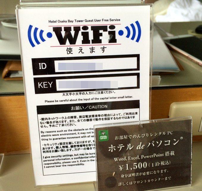 ホテル大阪ベイタワー Wi-Fi