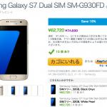 ExpansysでGalaxy S7が安すぎ!性能と値段のバランスが最高!