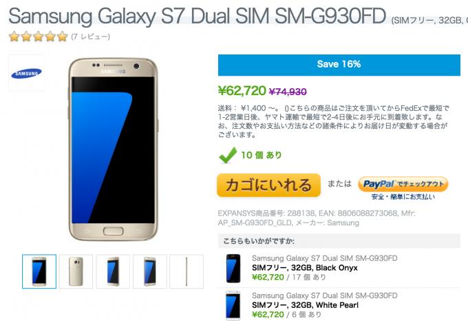 Expansys Galaxy S7 価格