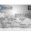 ANAダイナースカードのメリット・デメリットを紹介