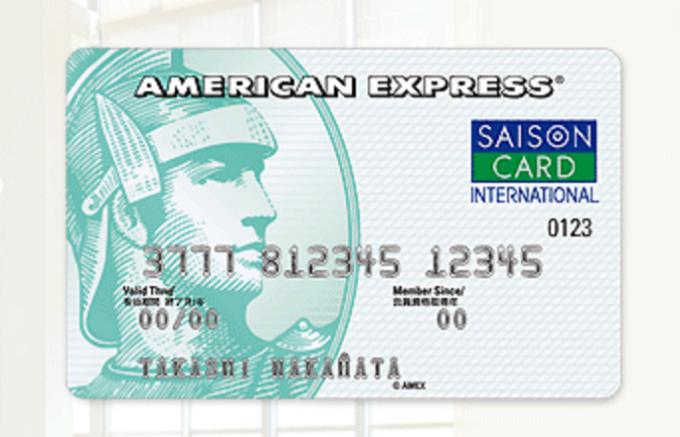 セゾン・パール・アメリカン・エキスプレス・カード