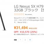 EtorenでNexus 5Xの32GBモデルが31,494円!