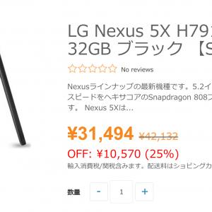 Nexus 5X 32GB etoren