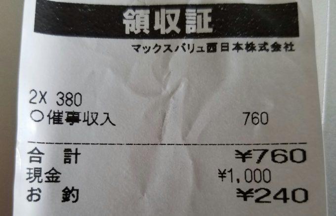 ピュアウォーター 価格