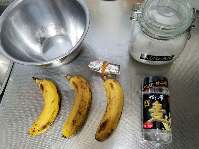 バナナトラップ