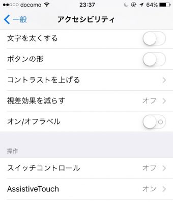 iOS10 カメラ無音化