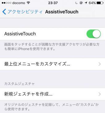 iOS10 裏技
