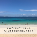 沖縄の伊計島「大泊ビーチ」の駐車場や料金などの事情を徹底解剖!