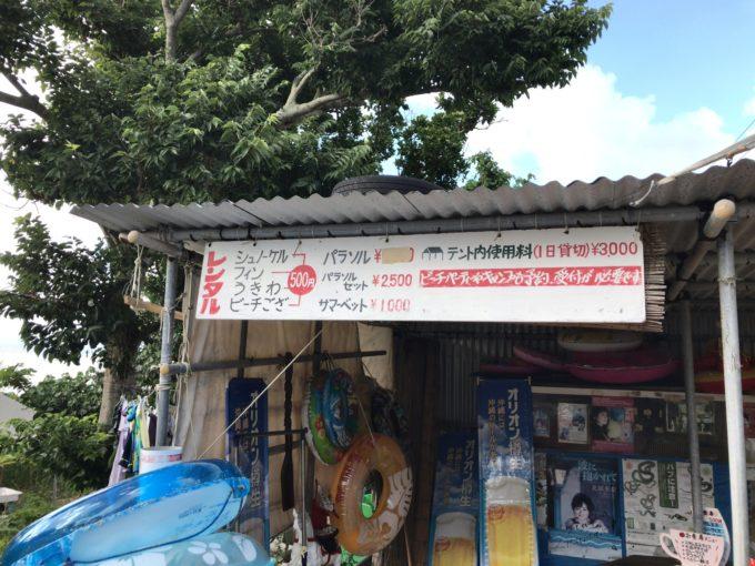 大泊ビーチ テント レンタル