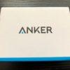 Ankerのモバイルバッテリー「Powercore 13000」をレビュー!充電速度は何時間!?