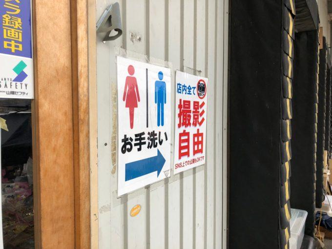 日本一のだがし屋 トイレ