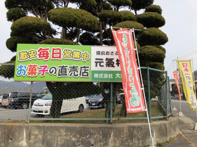 日本一のだがし屋