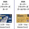 SFCをゴールドか一般カードかで迷っているならゴールドにするべし